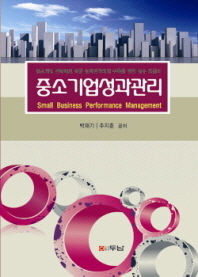 중소기업성과관리