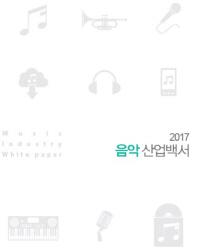 음악 산업백서(2017)