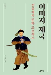 이미지 제국: 건륭제의 문화 프로젝트