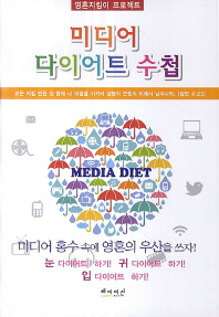 미디어 다이어트 수첩