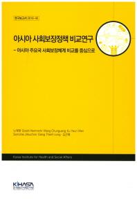 아시아 사회보장정책 비교연구