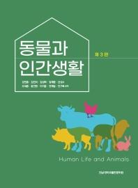 동물과 인간생활