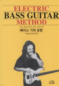 베이스 기타 교본
