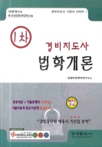 법학개론 (경비지도사 1차)(2009)