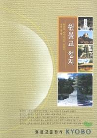 원불교 성지