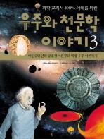 과학 교과서 100% 이해를 위한 우주와 천문학 이야기. 3