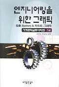 엔지니어링을 위한 그래픽(투상SYSTEM&챠트와그래픽)(기계공학시리즈 14