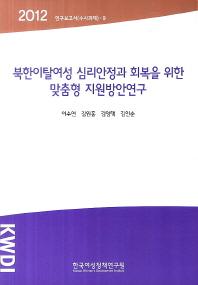 북한이탈여성 심리안정과 회복을 위한 맞춤형 지원방안연구