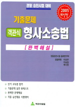 형사소송법 기출문제 (객관식) (경찰승진시험대비) (2005)