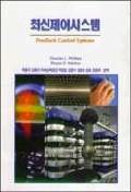 최신제어시스템(3판)