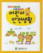 엄마랑 아이랑 함께 배우는 어린이 안전생활