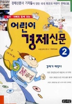 어린이 경제신문 2