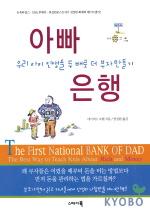 아빠 은행:우리 아이 인생을 두 배로 더 부자 만들기