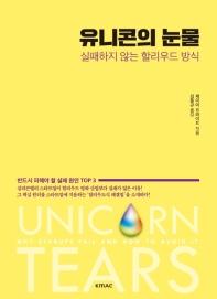 유니콘의 눈물
