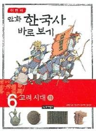 이현세의 만화 한국사 바로 보기. 6: 고려시대(하)