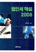 법인세 해설 2008