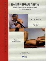 도수치료의 근육신장 적용지침 제1권(사지편)