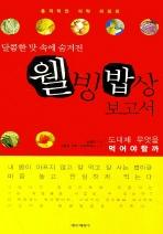 달콤한 맛 속에 숨겨진 웰빙밥상 보고서