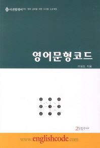 영어문형코드