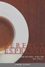 완전한 에스프레소, 커피의 이해: Perfect Espresso