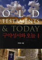 구약성서와 오늘. 1