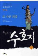 천웨이동 수호지. 5: 또 다른 희망