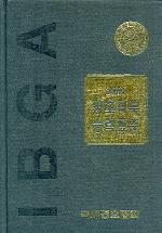 경호직무 능력표준 2005