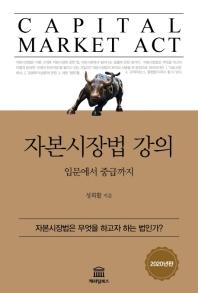 자본시장법 강의(2020)