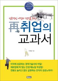 성공적인 이직과 전직을 위한 재취업의 교과서
