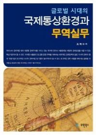 글로벌시대의 국제통상환경과 무역실무