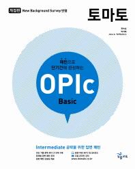 패턴으로 단기간에 완성하는 토마토 OPIc Basic