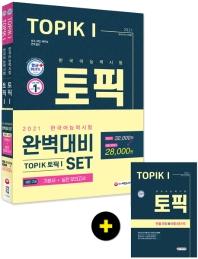 한국어능력시험 TOPIK(토픽) 완벽대비 SET 기본서+실전 모의고사(2021)