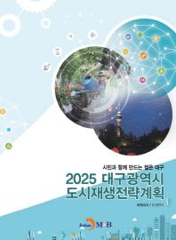 2025 대구광역시 도시재생전략계획 요약보고서