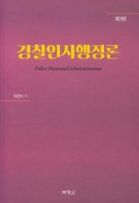 경찰인사행정론