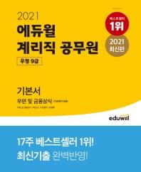 에듀윌 우편 및 금융상식(기초영어 포함) 기본서(우정 9급 계리직 공무원)(2021)