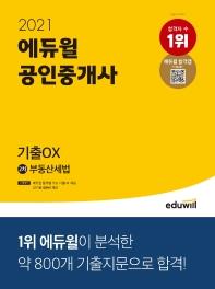 2021 에듀윌 공인중개사 2차 부동산세법 기출OX