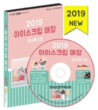 아이스크림 매장 주소록(2019)(CD)