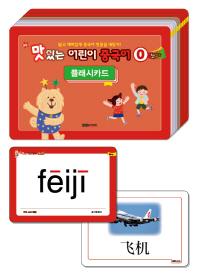 맛있는 어린이 중국어 0단계 첫걸음 플래시카드