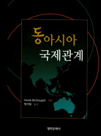 동아시아 국제관계