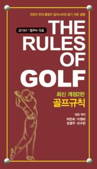 골프규칙(2019)