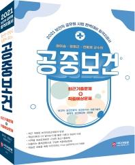 권이승 정정근 전봉재 교수의 공중보건 최근기출문제+적중예상문제(2021)