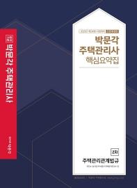 합격기준 박문각 주택관리관계법규 핵심요약집(주택관리사 2차)(2021)