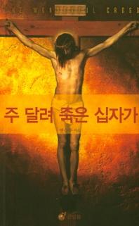 주 달려 죽은 십자가