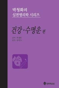 박청화의 실전명리학 시리즈: 건강 수명운 편