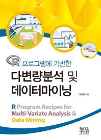 R프로그램에 기반한 다변량분석 및 데이터마이닝