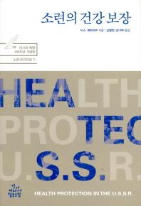 소련의 건강 보장