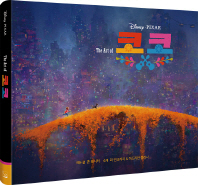 The Art Of 코코: 디즈니 픽사 코코 아트북