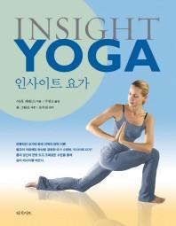 인사이트 요가(Insight Yoga)