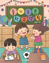 슬기로운 학교생활: 집콕놀이 1탄