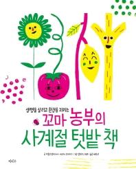 생명을 살리고 환경을 지키는 꼬마 농부의 사계절 텃밭 책